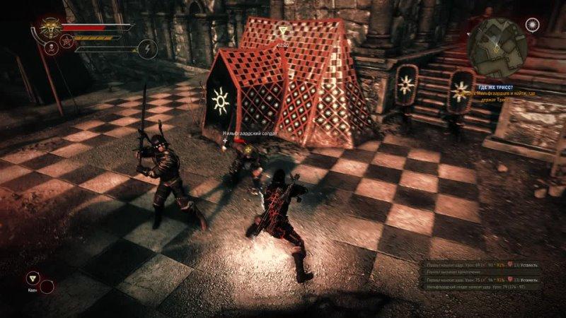 Ведьмак 2 Убийцы королей Убийства имперских ублюдков