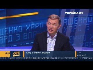 Боевой пи...рас Ляшко, обещает что возьмёт оружие и дойдёт до Москвы и тогда будет гореть 🔥 Кремль