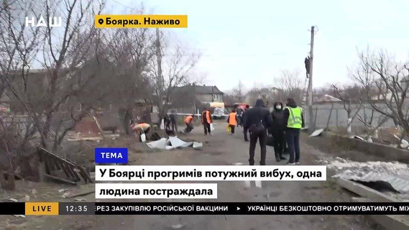 Потужний вибух прогримів в Боярці – одна людина загинула. НАШ 16.03.21