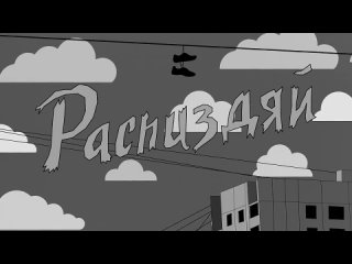 ChipaChip   Ямыч   koF – Распиздяй