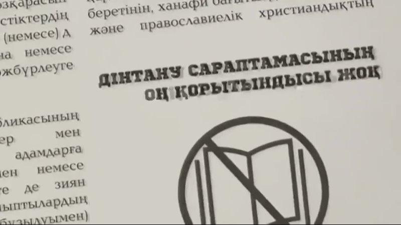 Zhambyl_dinisteri_video_1618992194492.mp4