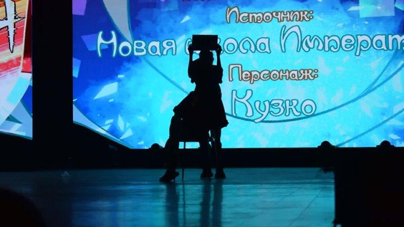 Minsu Akkerman Комсомольск на Амуре Новая школа Императора Кузко