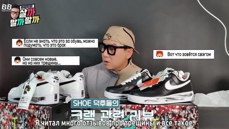 BAMBOO рус саб Видеообзор Ли Санмина на NIKE AIR FORCE с дизайном G Dragon'а