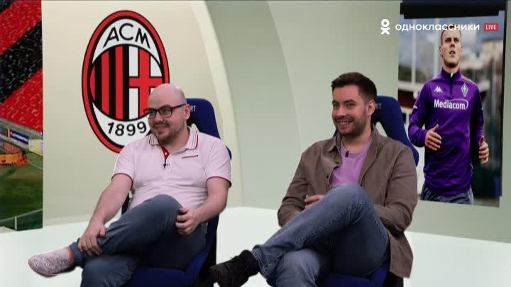 «Фиорентина» - «Милан». Прямая трансляция матча 21.03.2021
