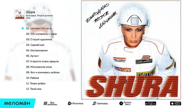 Шура Благодарю Второе дыхание Альбом 2001