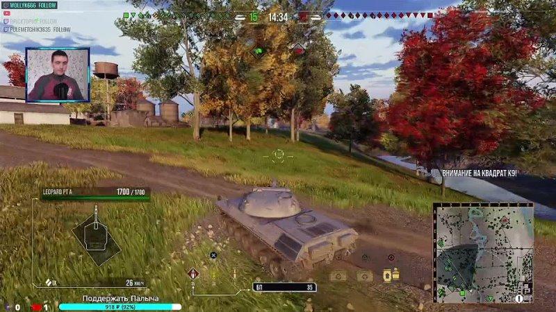 [PS4] Стрим WoT console | апаем отметочки