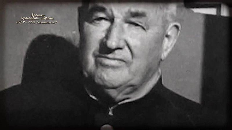 Хроника героической обороны Севастополя 4 мая 1942 года