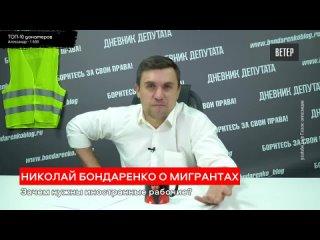 Николай Бондаренко о мигрантах