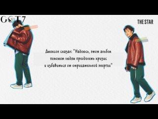 """""""Всё о Джексоне"""" (GOT7) от журнала THE STAR [русс.саб]"""