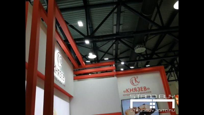 Выставочный стенд кондитерской компании Князев