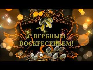 📸 Красивое музыкальное Поздравление на Вербное Воскресенье! С Вербным Воскресеньем ! Красивая Песня .