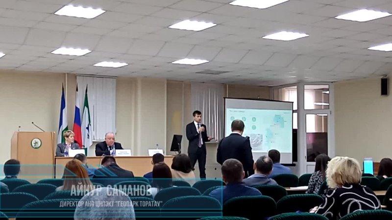 Семинар-совещание Развитие туризма в МР Гафурийский район РБ в селе Красноусольский 7 апреля.