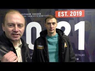 Чемпионат города Нижнего Новгорода. Послематчевое интервью с командой Короли НН (Даниил Стариков)