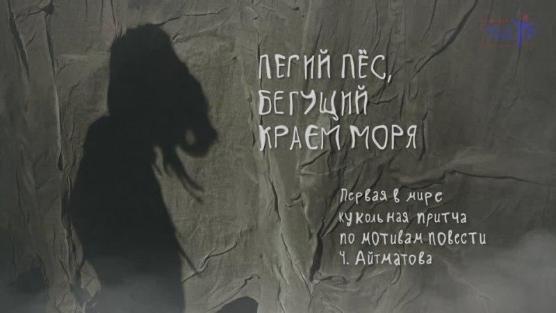Пегий пёс бегущий краем моря тизер Золотая маска