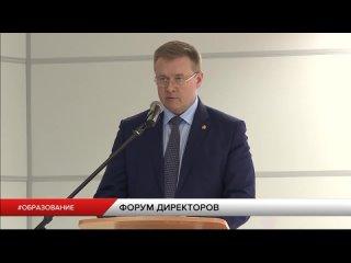В Рязани завершился Форум директоров