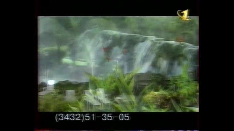 Непутевые заметки ОРТ 1998 Коста Рика сезон дождей часть 1