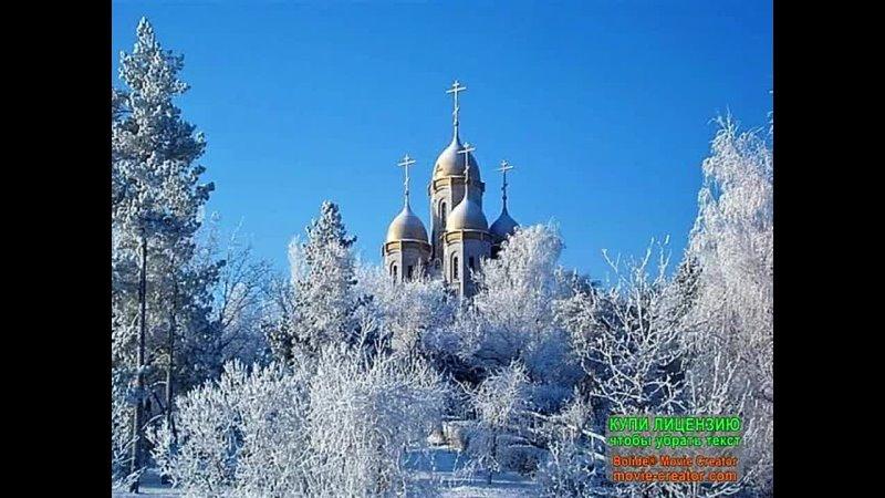 ❄ Поздравляем с наступающим праздником Крещение Господне Счастья мира и добра