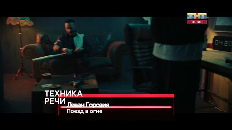 Леван Горозия - Поезд в огне (ТНТ Music) Техника речи
