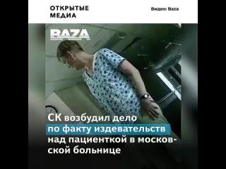 «Чтоб ты сдохла». СК возбудил дело из-за видео с издевательствами над пациенткой в больнице Москвы  В московской больнице сняли