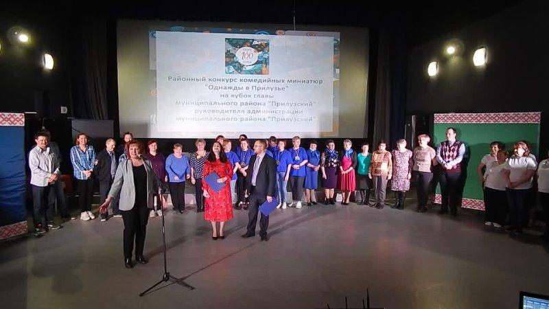 Районный конкурс комедийных миниатюр Однажды в Прилузье . 30 апреля 2021