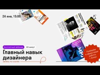 Вебинар Главный навык дизайнера (60 минут)