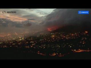 Окрестности Кейптауна охватил крупный пожар