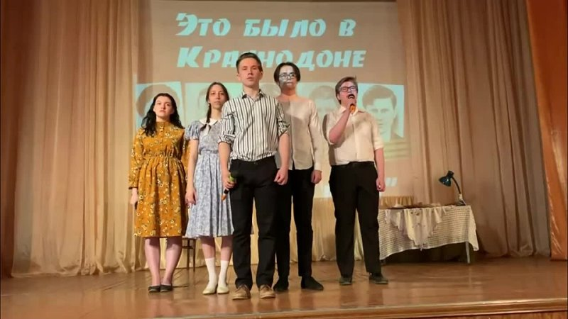 музыкально-театрализованное представление Бессмертному подвигу героев-молодогвардейцев посвящается