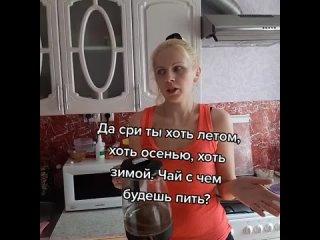 Когда муж любит чай пить сРулетом