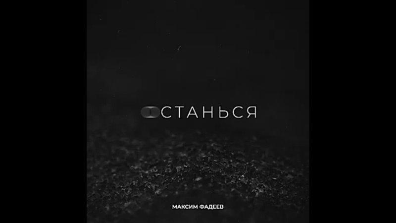 Максим Фадеев Останься Official Audio 2021 360P mp4