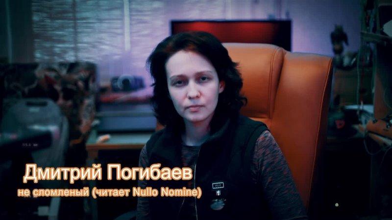 Дмитрий Погибаев - не сломленный (читает Nullo Nomine)