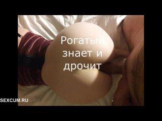 Согласилась на секс при муже и только в попу (Русское порно Анал В возрасте HD Жена сексвайф Любительское Рогоносцы)