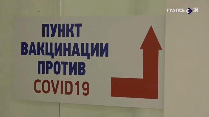 Новый пункт вакцинации в Туапсе ТЦ Красная площадь mp4