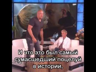 Вин Дизель о поцелуе с Шарлиз Террон в «Форсаже 8»: