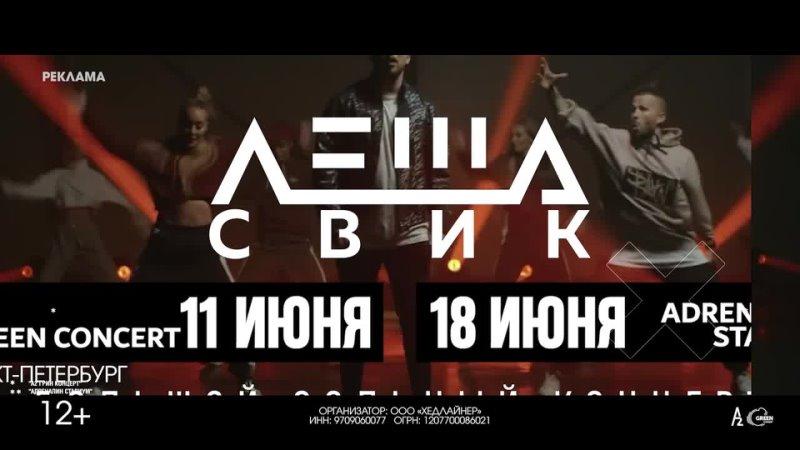 Лёша Свик - ADRENALINE STADIUM А2