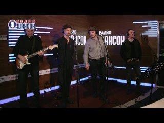 Группа «Лесоповал». Концерт на Радио Шансон («Живая струна»)