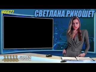 [Vgosti I World Of Tanks] Светлана Рикошет - Новости недели #7