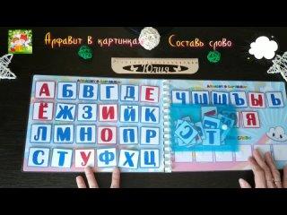 Алфавит в картинках (составь слово)