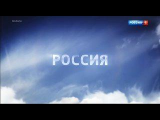 Анонсы, рекламный блок и окончание программы Утро России (Россия 1, , 9:51)
