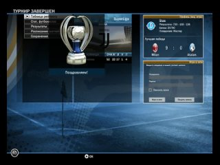 FIFA10 Выиграл СуперЛигу Ювентусом