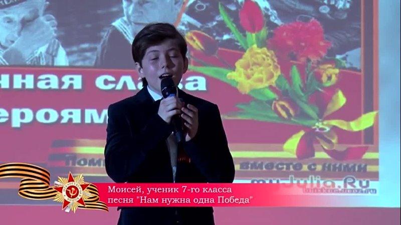 Моисей Портненко - Нам нужна одна победа !.mp4