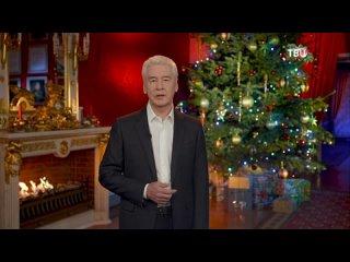 2020-12-31 Новогоднее обращение С. Собянина