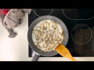 Жюльен с курицей и грибами🍗🍄 Как приготовить
