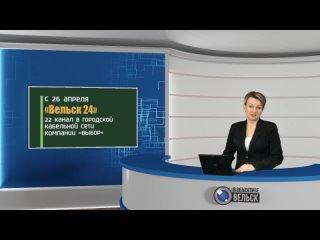 """С 26 апреля, канал ВГТК """"Вельск 24"""", в кабельной сети """"Выбор"""", будет вещать круглосуточно. 22 кнопка."""