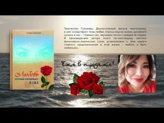 """""""Любовь пустыню превращает в сад"""" - Гульмира Джумагалиева"""