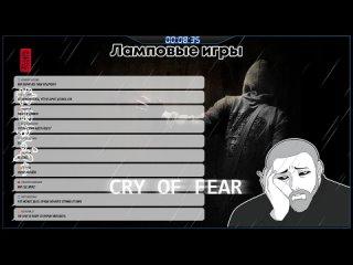 Кир Куре ИГРОВОЙ СТРИМ - Cry Of Fear