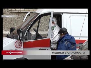 Два случая нападения на медиков за неделю зафиксировано в Иркутской области