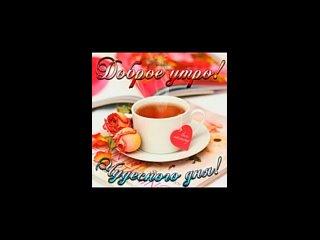 Доброго Весеннего Утра Вам !  Красивая Песня  с Добрым Утром!.mp4