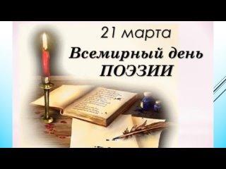 """Библиотека № 2 Поэтический альбом """"В стихах мелодия души"""""""