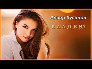 Анзор Хусинов - Балдею