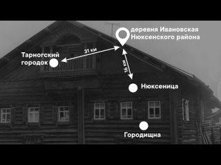 Дом Попова М.Н. из деревни Ивановская.mp4